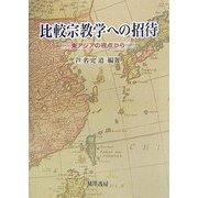 比較宗教学への招待―東アジアの視点から [単行本]