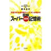 図解スーパー「実用」記憶術―記憶力日本選手権チャンピオンが明かす [単行本]