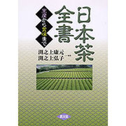 日本茶全書―生産から賞味まで [単行本]