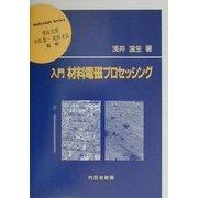 入門 材料電磁プロセッシング(材料学シリーズ) [単行本]