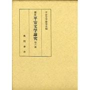講座 平安文学論究〈第6輯〉 [単行本]