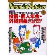 Financial Adviser 9月号 [単行本]