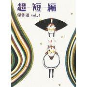 超短編傑作選〈vol.4〉 [単行本]