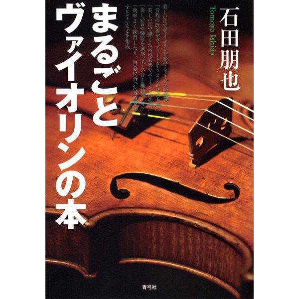 まるごとヴァイオリンの本 [単行本]