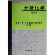 分析化学 改訂版 [単行本]