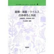 菌類・細菌・ウイルスの多様性と系統(バイオディバーシティ・シリーズ〈4〉) [単行本]