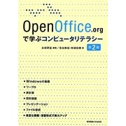 OpenOffice.orgで学ぶコンピュータリテラシー 第2版 [単行本]