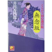 無念坂―くらがり同心裁許帳(ベスト時代文庫) [文庫]