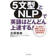 5文型とNLPで英語はどんどん上達する! [単行本]