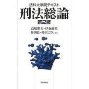 法科大学院テキスト 刑法総論 第2版 [単行本]