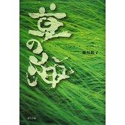 草の海 [単行本]