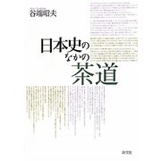 日本史のなかの茶道 [単行本]