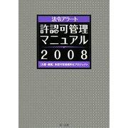 法令アラート許認可管理マニュアル〈2008〉 [単行本]