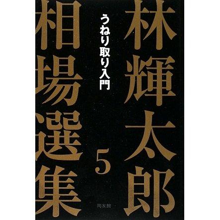 林輝太郎相場選集〈5〉うねり取り入門 [単行本]