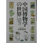 中国博物学の世界―「南方草木状」「斉民要術」を中心に [単行本]