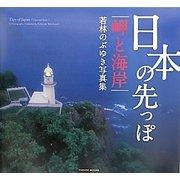 日本の先っぽ 岬と海岸―若林のぶゆき写真集 [単行本]