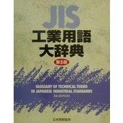 JIS工業用語大辞典 第5版 [事典辞典]