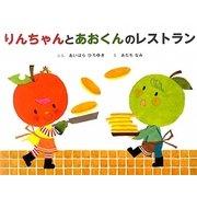 りんちゃんとあおくんのレストラン(りんちゃんとあおくん〈2〉) [絵本]