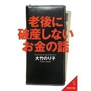 老後に破産しないお金の話(成美文庫) [文庫]