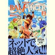 BALANCER 2(アルファポリスCOMICS) [コミック]