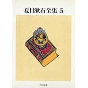 夏目漱石全集〈5〉(ちくま文庫) [文庫]