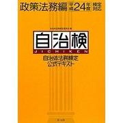 自治体法務検定公式テキスト 政策法務編〈平成24年度検定対応〉 [単行本]