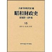 昭和財政史 昭和27~48年度〈15〉資料〈3〉租税・国債 [全集叢書]