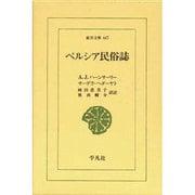 ペルシア民俗誌(東洋文庫 647) [文庫]