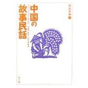 中国の故事民話 漢民族編〈3〉 [全集叢書]