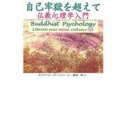 自己牢獄を超えて―仏教心理学入門 [単行本]