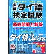 実用タイ語検定試験 過去問題と解答 2005年秋季・2006年春季実施分 3級~5級 [単行本]