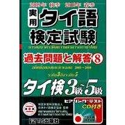 実用タイ語検定試験過去問題と解答3級~5級 8 [単行本]