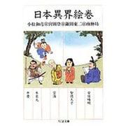 日本異界絵巻(ちくま文庫) [文庫]