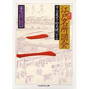 江戸名所図会〈2〉 新訂版 (ちくま学芸文庫) [文庫]