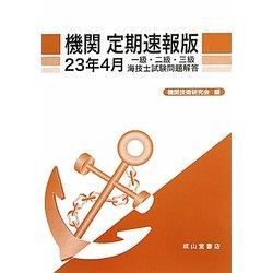機関定期速報版 一級・二級・三級海技士試験問題解答〈23年4月〉 [単行本]