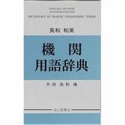 英和・和英 機関用語辞典 改訂10版 [事典辞典]