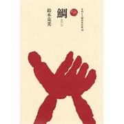 鯛(ものと人間の文化史〈69〉) [全集叢書]