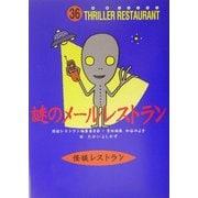謎のメールレストラン(怪談レストラン〈36〉) [新書]