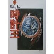 松山猛の時計王〈2〉 [単行本]