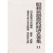 昭和前期農政経済名著集 11