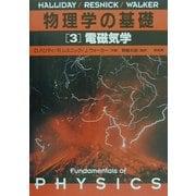 物理学の基礎〈3〉電磁気学 [単行本]