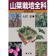 山菜栽培全科―有望53種 [単行本]