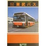 東武バス(BJハンドブックシリーズ) [全集叢書]
