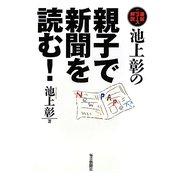 池上彰の親子で新聞を読む!―最新ニュース解説 [単行本]