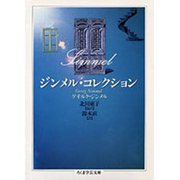 ジンメル・コレクション(ちくま学芸文庫) [文庫]