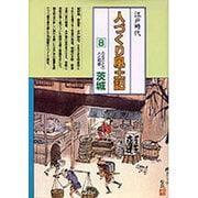茨城(全国の伝承 江戸時代 人づくり風土記―ふるさとの人と知恵〈8〉)