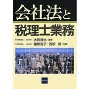 会社法と税理士業務 [単行本]