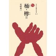 桶・樽〈2〉(ものと人間の文化史〈82-2〉) [全集叢書]