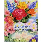 花の神殿-恋人たちの時間(とびだししかけえほん) [絵本]