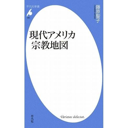 現代アメリカ宗教地図(平凡社新書) [新書]